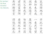 SU Dongpo, Sara, poésie, Hongfei