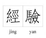 caracteres-chinois-jingyan.jpg