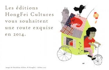HongFei Cultures, Vœux 2014, Géraldine Alibeu